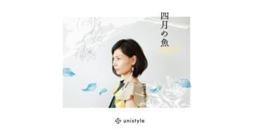 3rd Album「四月の魚」